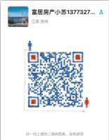 张家港富居房产6的微信