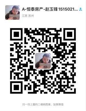 张家港恒泰房产赵玉锋微信二维码