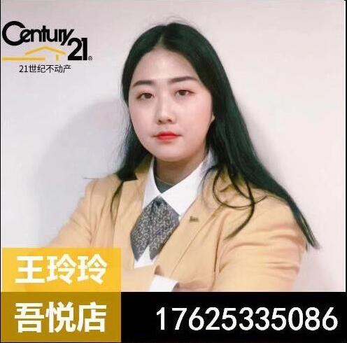 21世纪不动产王玲玲