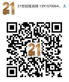 张家港21世纪不动产周梓琪微信二维码