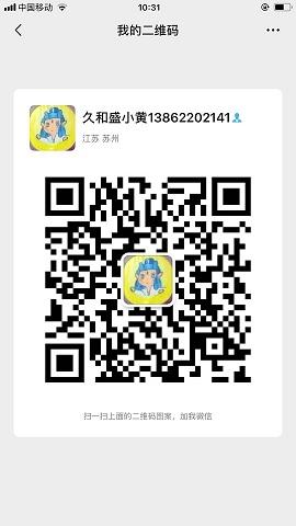 张家港久合盛地产20微信二维码