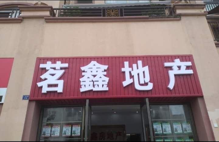 发布者茗鑫地产2头像