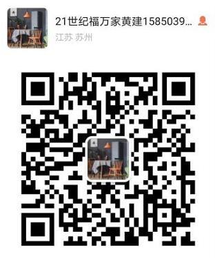 张家港21世纪不动产黄健微信二维码