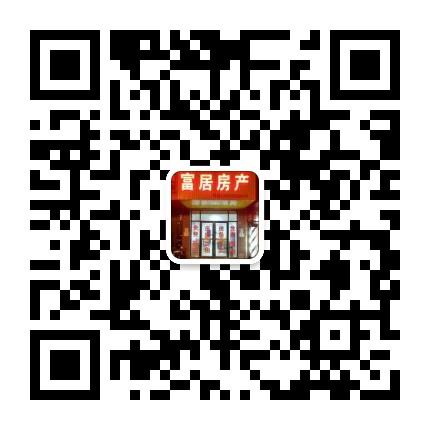 张家港富居房产6微信二维码