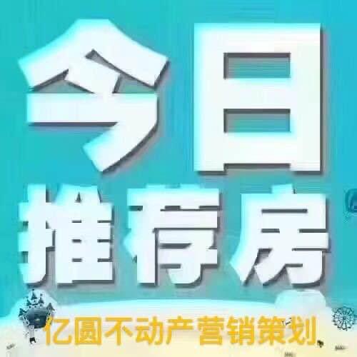 亿圆房产杨宁