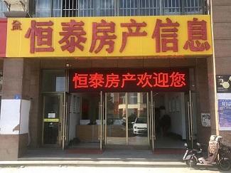 张家港恒泰房产合兴店恒泰的头像