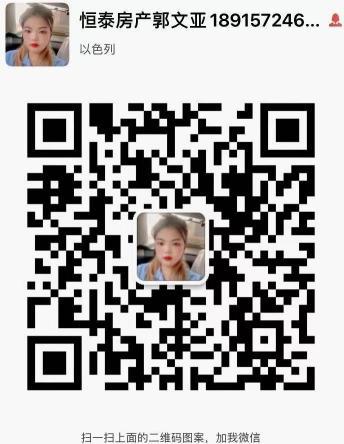 张家港恒泰房产北京路店微信二维码