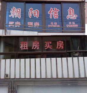 张家港朝阳信息