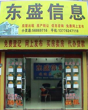 张家港东盛信息