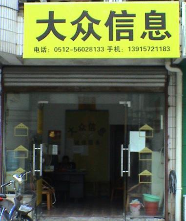 张家港大众房产信息