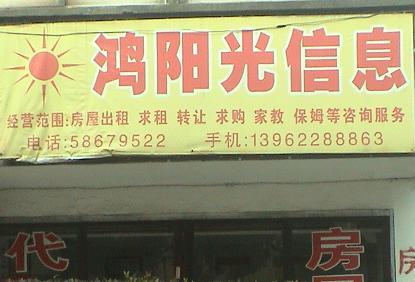 张家港鸿阳光信息