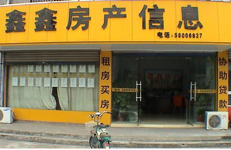 张家港鑫鑫房产