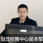 君子藏器于身,待时而动――专访张家港世茂物业租售中心店长吴本军