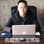 宁静致远 大隐于市――专访张家港吉庭房产总经理王伟臣
