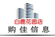 张家港购佳信息白鹿店
