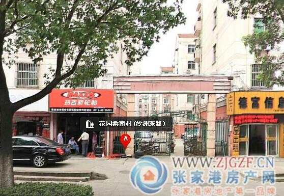 张家港花园浜南村小区照片