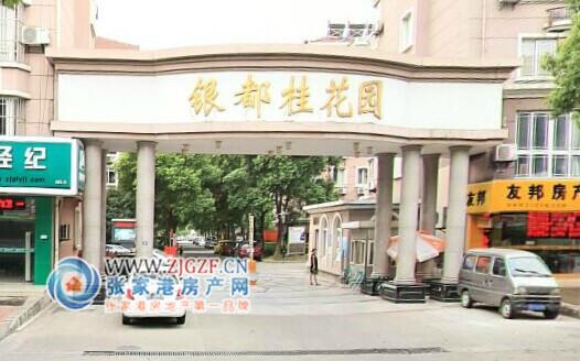 张家港银都桂花园小区照片
