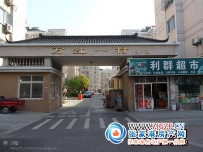 张家港万红一村小区照片
