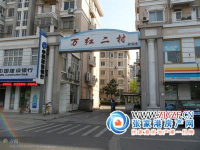 万红二村小区照片