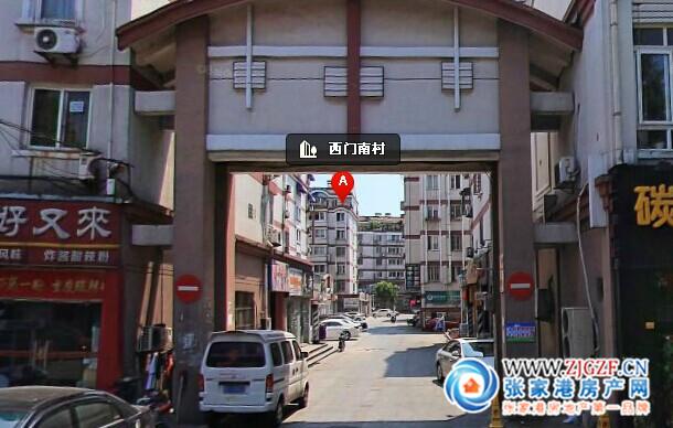 西门南村小区照片