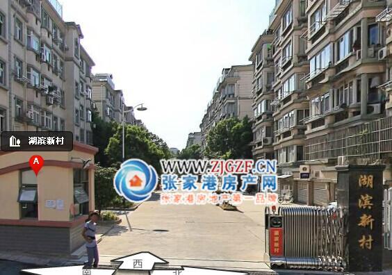 张家港湖滨新村小区照片