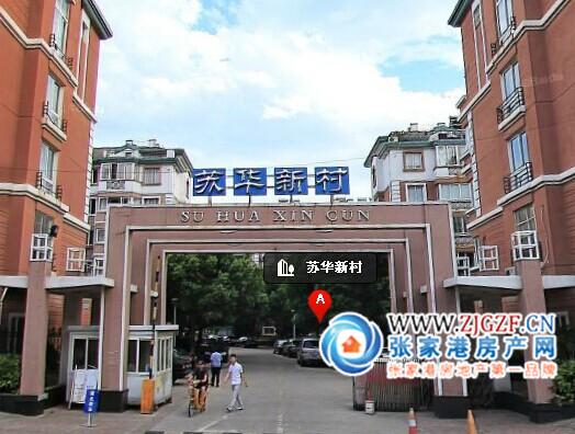 苏华新村小区照片
