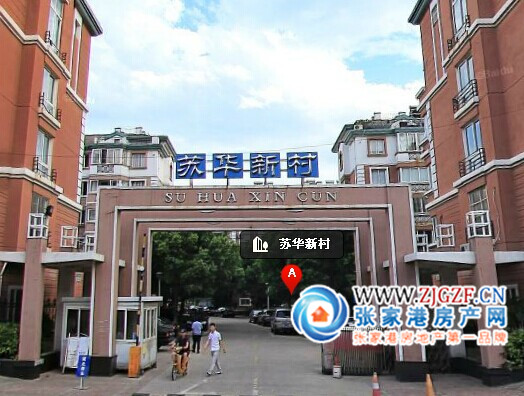 张家港苏华新村小区照片