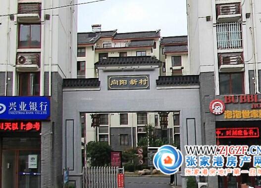 张家港向阳新村小区照片