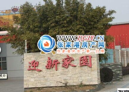 张家港后塍迎新家园小区照片