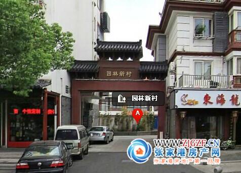 张家港园林新村小区照片