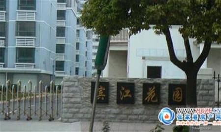 滨江花园小区照片