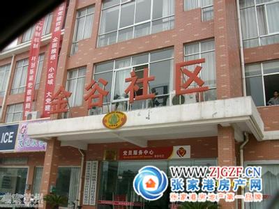 张家港西张金谷花苑小区照片