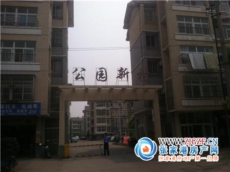 乐余镇公园新村小区照片