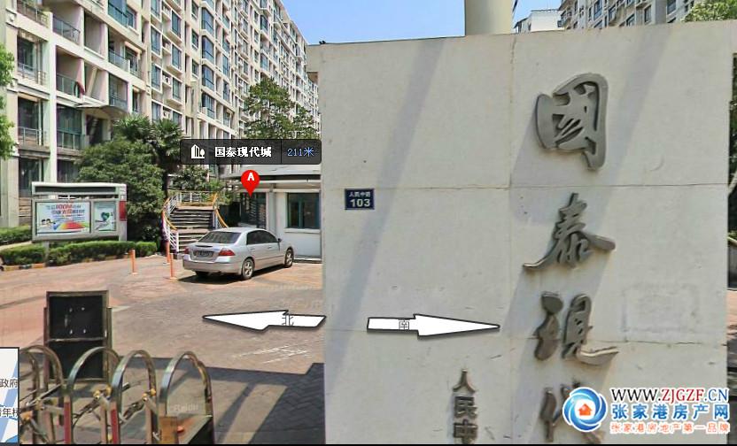 张家港国泰现代城小区照片