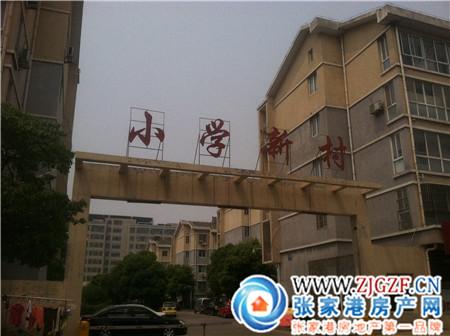 张家港乐余小学新村小区照片