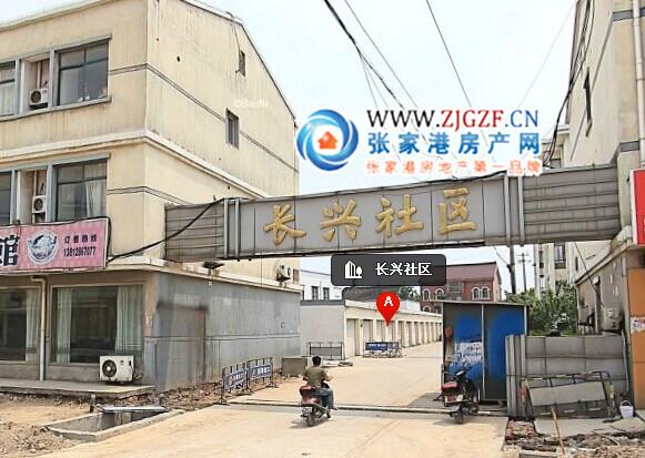 张家港泗港长兴社区