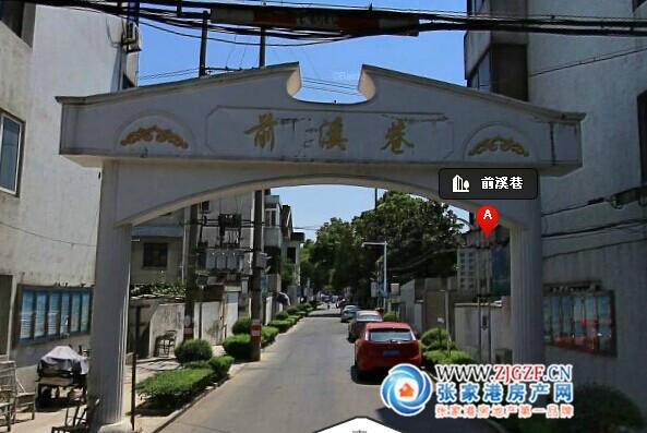 张家港前溪巷