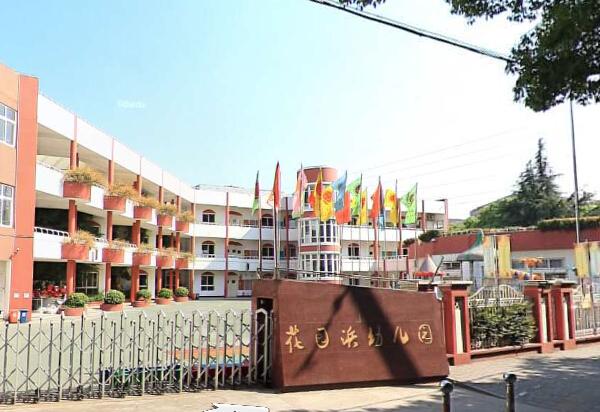 张家港花园浜幼儿园实景照片