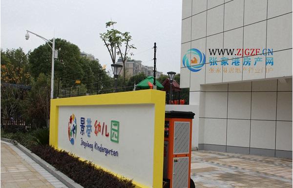 张家港景巷幼儿园实景照片