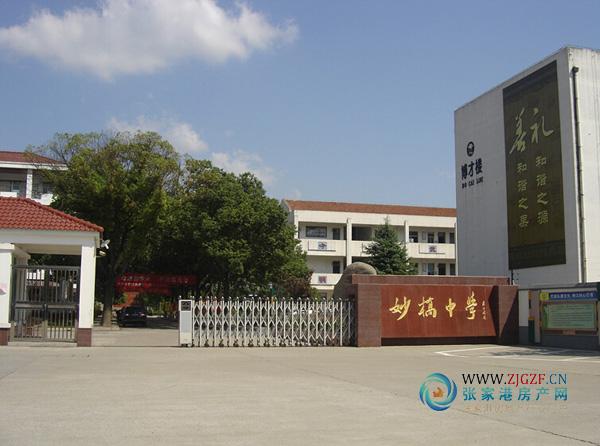 张家港妙桥中学实景照片